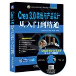 Creo 3.0装配与产品设计从入门到精通