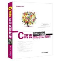 C语言自学视频教程 软件开发技术联盟 9787302371137