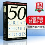 Fifty Great Short Stories 50篇经典著名短篇精选小说 英文原版进口书籍 经典五十篇短篇故事书