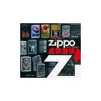 【二手旧书8成新】Zippo 点燃激情 屈耀辉 第1版 (2004年11月1日) 9787801448743