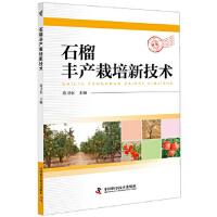 石榴丰产栽培新技术 9787504676146 中国科学技术出版社 苗卫东