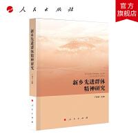 新乡先进群体精神研究 人民出版社