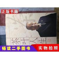 【二手9成新】茶叶人生-茶界泰斗张天福一百华诞陈杭生编福建科学技术出版
