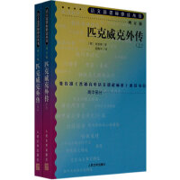 匹克威克外传(上下)(全两册)(增订版)语文新课标必读丛书/高中部分