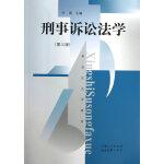 刑事诉讼法学(第3版)(新世纪法学教材)