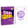 2018B版专项测试 高考数学 5年高考3年模拟 浙江省专用 五年高考三年模拟 曲一线科学备考