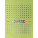 现代设计艺术丛书2――环境艺术设计表现