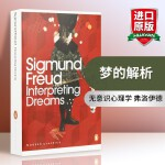 华研原版 Interpreting Dreams梦的解析 英文原版 弗洛伊德心理学 企鹅经典 经典心理学 正版进口英语书籍 全英文版书