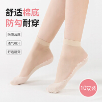 女士丝袜短袜夏季薄款防勾丝隐形丝袜玻璃袜中筒黑色超薄钢丝袜子