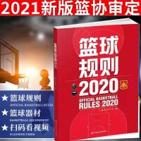 篮球规则 2020 中国篮球协会 搭篮球裁判员手册篮球书籍篮球战术教学训练书中国篮球协会审定 北京体育大学出版社