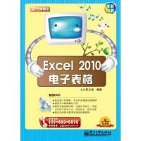 VIP――Excel 2010电子表格(含DVD光盘1张)(全彩)