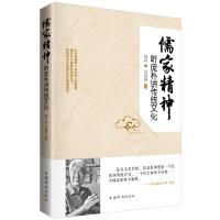 儒家精神:听庞朴讲传统文化