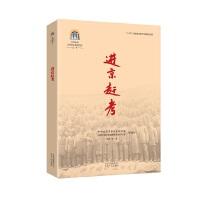 中共中央北京香山革命�v史��� �M京�s考