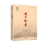 中共中央北京香山革命历史丛书 进京赶考