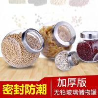 厨房玻璃储物罐套装食品杂粮密封罐大号瓶子调料盒调味罐r1r