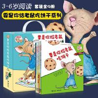 要是你给老鼠吃饼干系列全套9册 原少年儿童出版社现接力出版社劳拉著2-3-4-5-6周岁幼儿园宝宝绘本图画故事书籍儿童