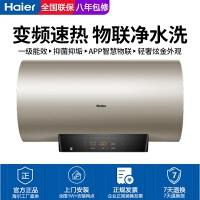 海尔(Haier)50/60/80升L电热水器 变频速热APP智慧物联净水洗一级能效储水式 速热净水洗60升ES60H