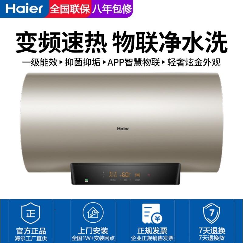 海尔(Haier)50/60/80升L电热水器 变频速热APP智慧物联净水洗一级能效储水式 速热净水洗60升ES60H-KA3(2AU1)