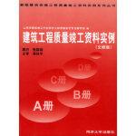 新版建筑安装工程质量竣工资料实力系列丛书:建筑工程质量竣工资料实例