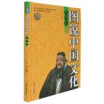 图说中国文化(第1辑)-思想卷