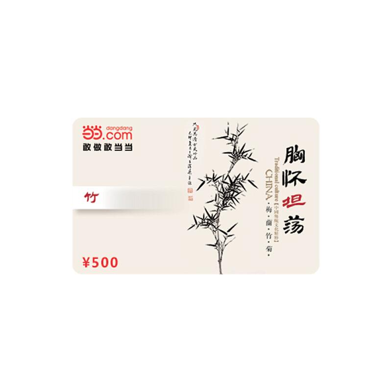 当当竹卡500元【收藏卡】新版当当实体卡,免运费,热销中!