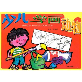 少儿学画动物 [3-6岁]