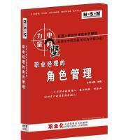 原装!正版!刘辉职业经理的角色管理5VCD视频讲座光盘
