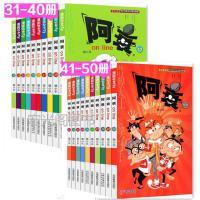 阿衰31-40-50全20册 阿衰漫画 搞笑故事书 爆笑漫画书籍