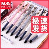 晨光中性笔米菲直液式0.5mm走珠笔全针管学生用考试专用水笔大容量商务办公签字笔0.38mm黑色红蓝巨能写