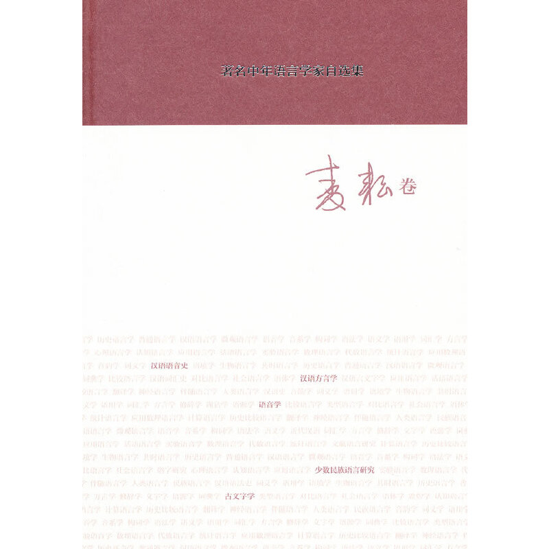 著名中年语言学家自选集 麦耘卷