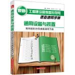 通用设备与装置常用图形符号速查速用手册