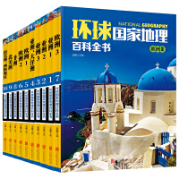 环球国家地理百科全书 促销装 套装全10册[精选套装]
