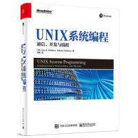 UNIX系统编程通信并发与线程 UNIX网络编程 unix操作系统设计教程书籍 计计算机软件开发程序设计教材