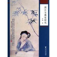 浙江女曲家研究 9787308108676 郭梅 浙江大学出版社