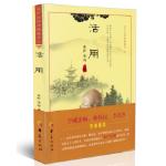 活用:圣严法师禅修精华7