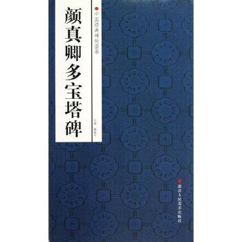 中国经典碑帖荟萃:颜真卿多宝塔碑
