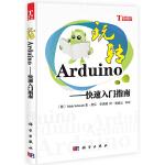 玩转Arduino――快速入门指南