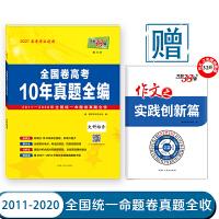 天利38套 2021高考必备 2011-2020全国卷高考10年真题全编--文科综合 赠天利38套 语文-作文之《实践创