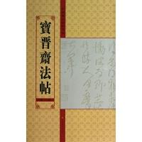 宝晋斋法帖(第1\2卷)/中国历代法帖名品