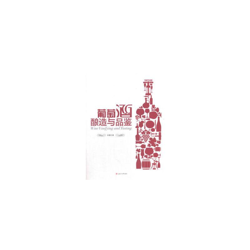 葡萄酒酿造与品鉴 9787564358822 余蕾 西南交通大学出版社 【正版现货,下单即发】有问题随时联系或者咨询在线客服!