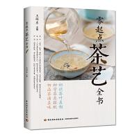 零起点茶艺全书(初识茶叶真相,初学茶具搭配,初品茶汤真味)