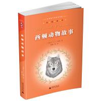 亲近母语经典童书阅读指导版西顿动物故事