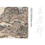 中国历代名家册页精选・王原祁