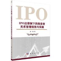 IPO注册制下的投资者关系管理绩效与实施