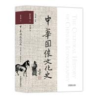 中华图像文化史・宋代卷 上
