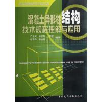 混凝土异形柱结构技术规程理解与应用(建筑结构新规范系列培训读