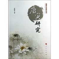 唐寅研究/随园文史研究丛书