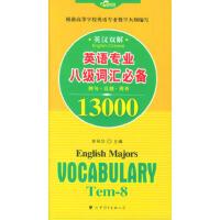 英语专业八级词汇13000 北京环球时代学校英语专业八级考试点睛丛书