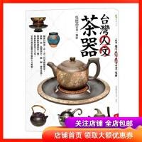 正版港台版 台湾人文茶器 二版 吴德亮 9789570850215 联经 瓷器
