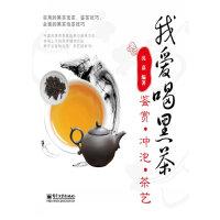 我爱喝黑茶:鉴赏.冲泡.茶艺(全彩)